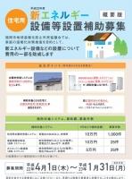 22年度福岡市太陽光発電補助金概要-1.jpg